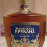 фото бутылки коньяка Жемчужина Еревана