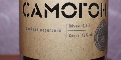 фото бутылки самогона с самодельной этикеткой