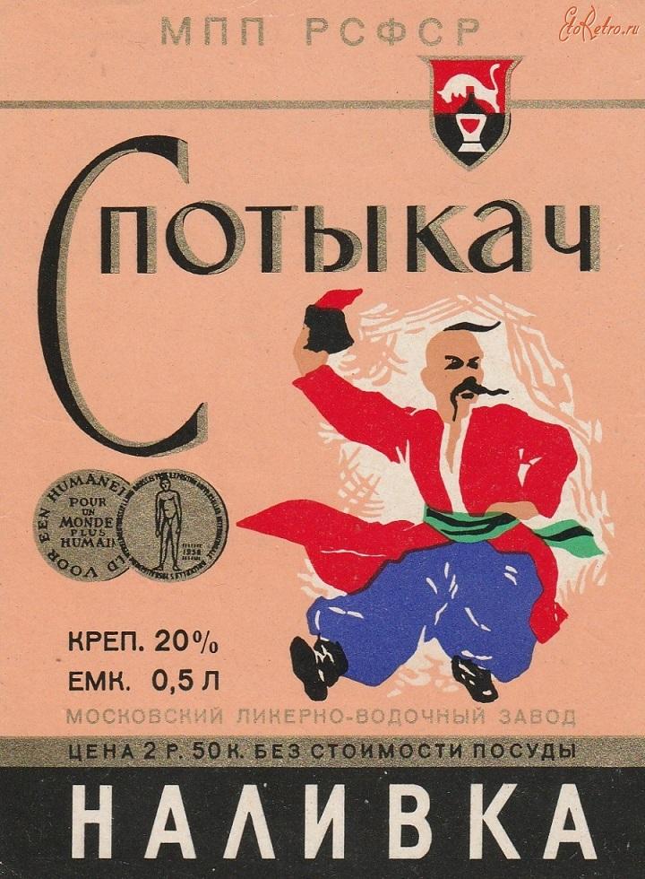 фото этикетки наливки спотыкач СССР