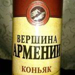 фото этикетки коньяка вершина Армении