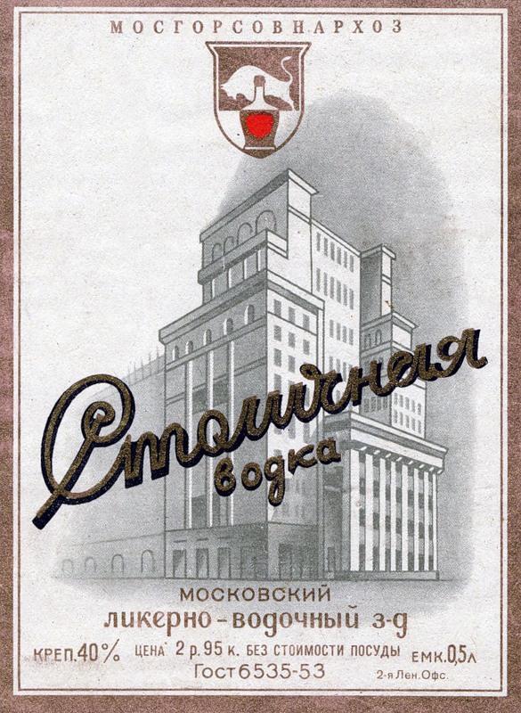 фото этикетки водки Столичная 40-х годов