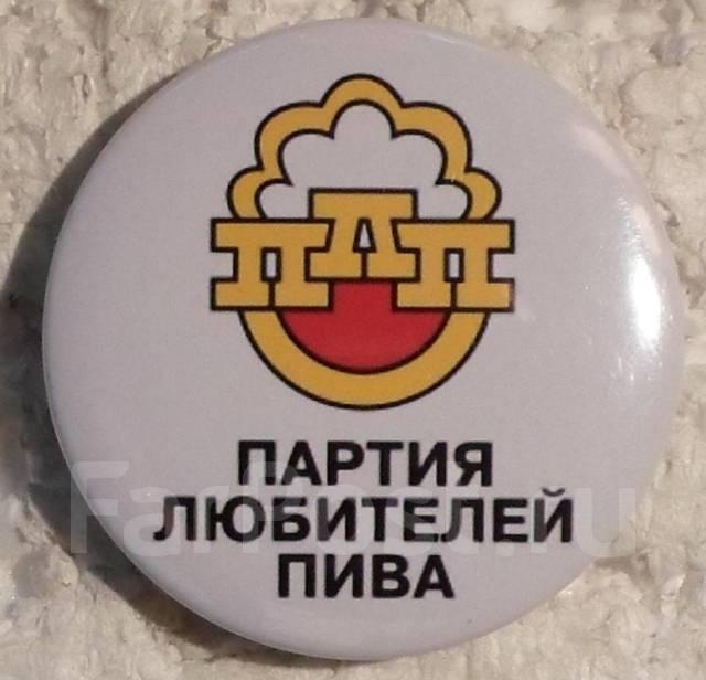 фото значка партии любителей пива
