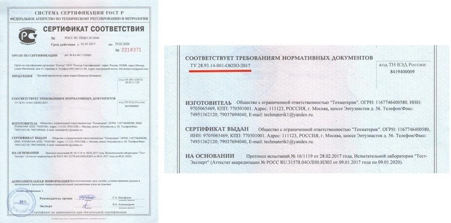 сертификат соотвествия Шнапсер X2