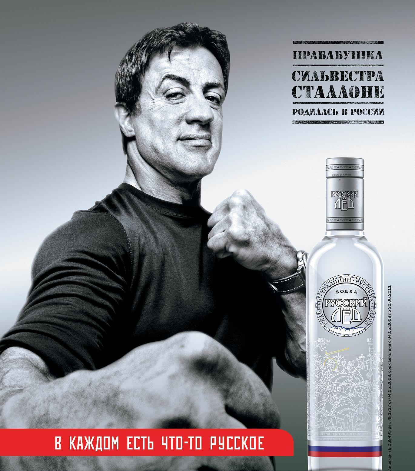 водка Русский лед и Сильвестр Сталлоне
