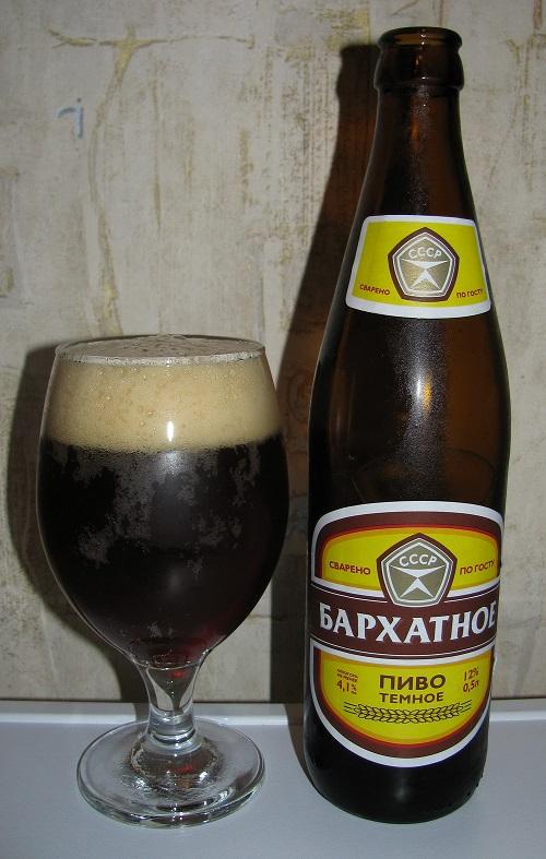фото бутылки пива Бархатное