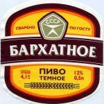 фото этикетки пива Бархатное