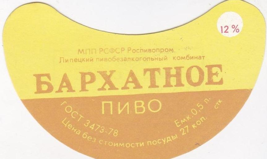 фото советской этикетки бархатного пива