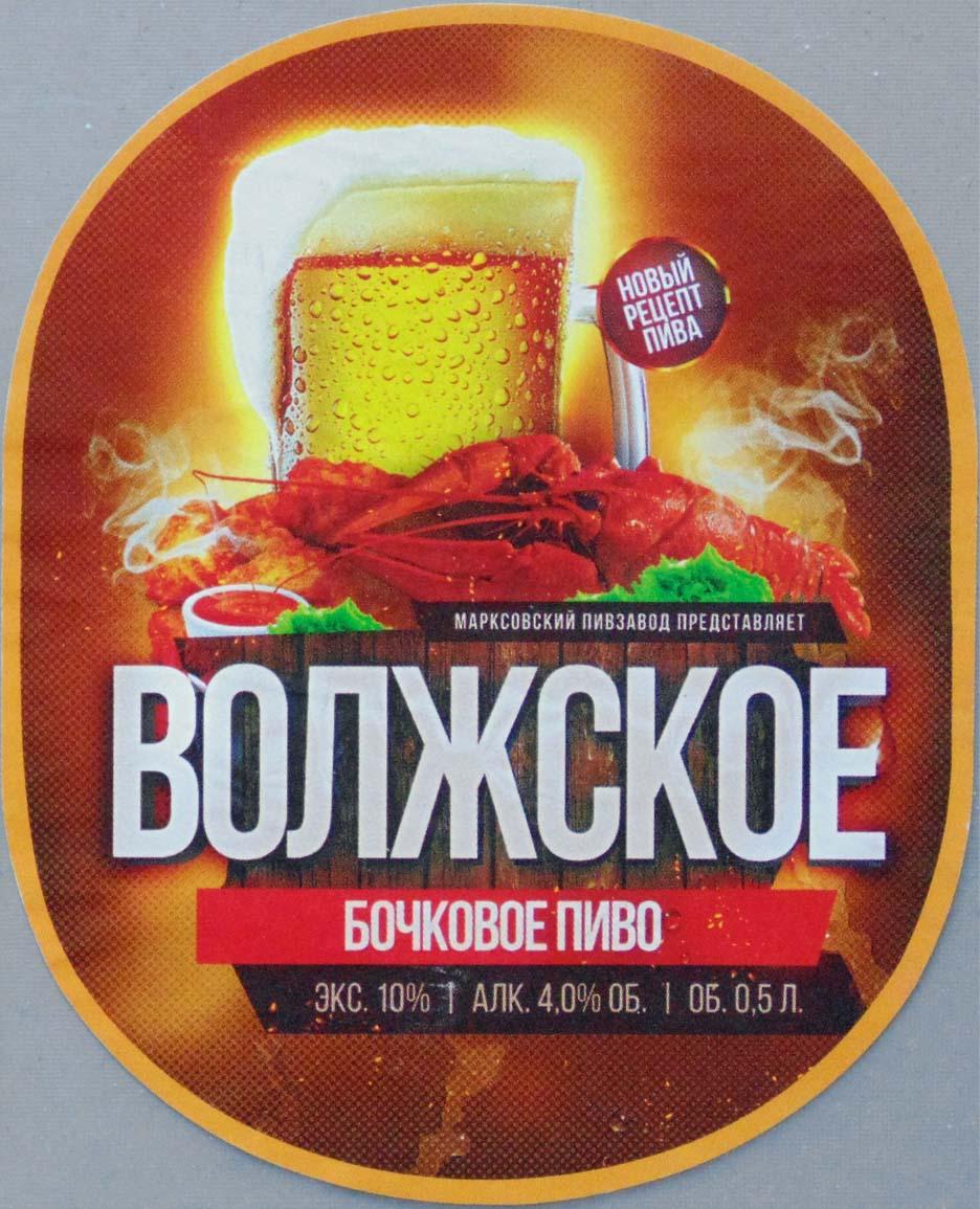 фото волжского пива