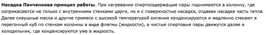 скан описания насадки Панченкова