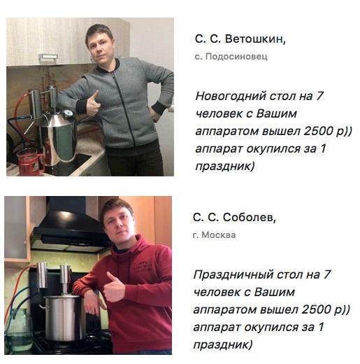 отзывы об аппаратах Хлынов и Алкофан Арома