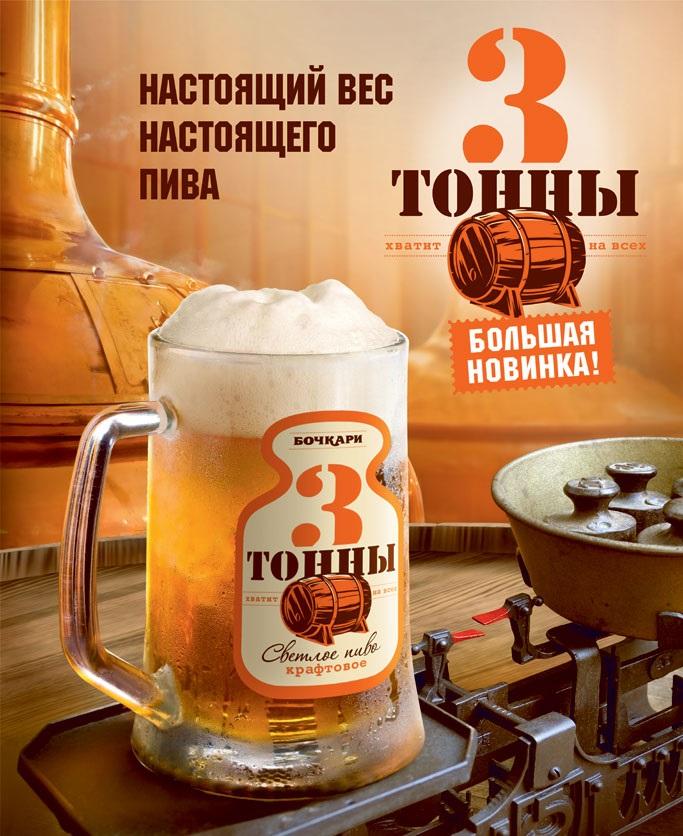 фото пива три тонны