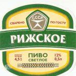 фото рижское пиво ГОСТ