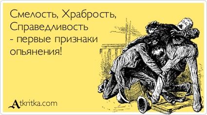 шутка про алкогольное опьянение