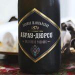 фото этикетки шампанского Абрау-Дюрсо