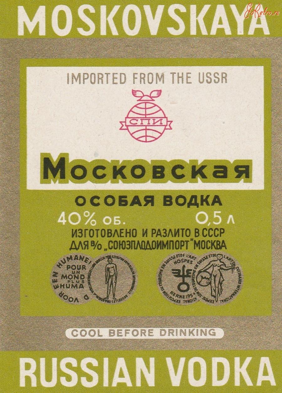 фото экспортной этикетки водки Московская особая