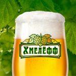 фото пива Хмелефф