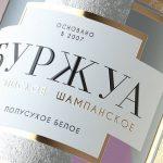 фото этикетки шампанского буржуа