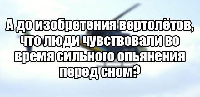 шутка про вертолеты после алкоголя