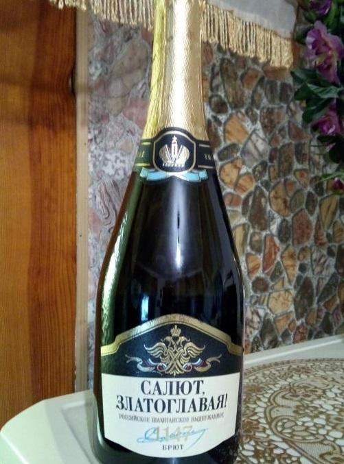 фото бутылки шампанского Салют, Златоглавая!