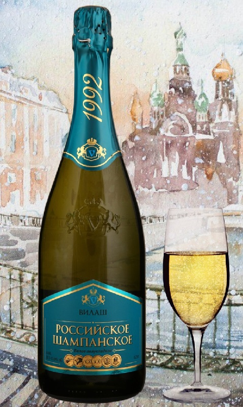 фото бутылки шампанского Вилаш