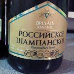 фото этикетки шампанского Вилаш