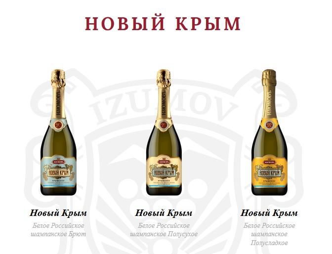 фото ассортимента шампанского Новый Крым