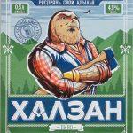 фото этикетки пива Халзан