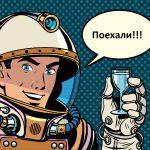 космонавт и водка