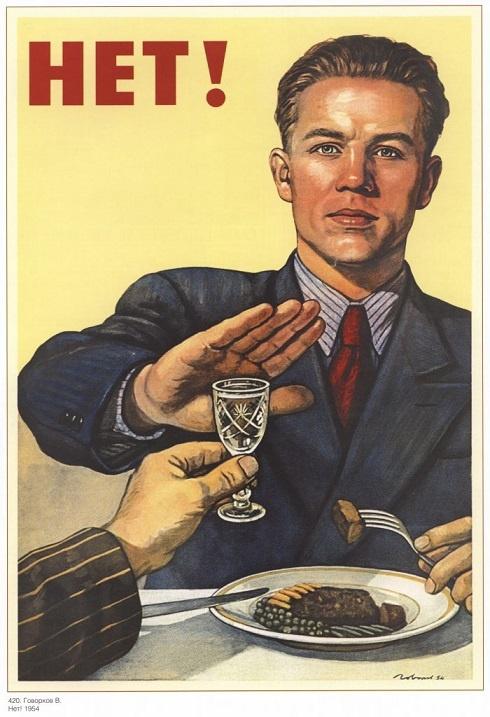 антиалкогольный плакат 1