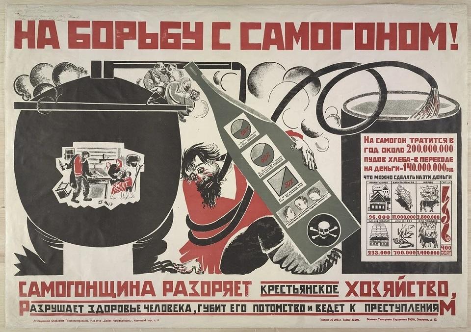 антиалкогольный плакат 4