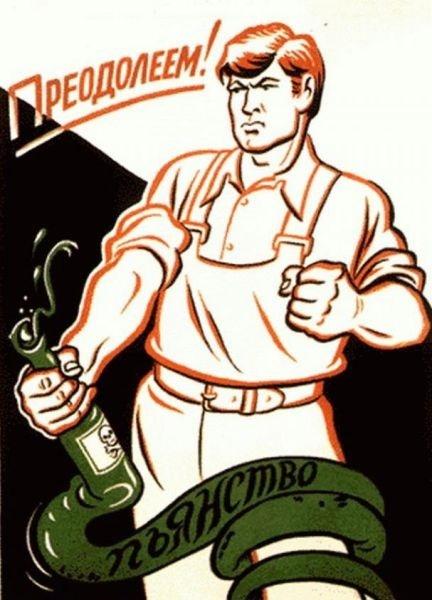 антиалкогольный плакат 6