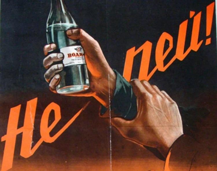 антиалкогольный плакат 7